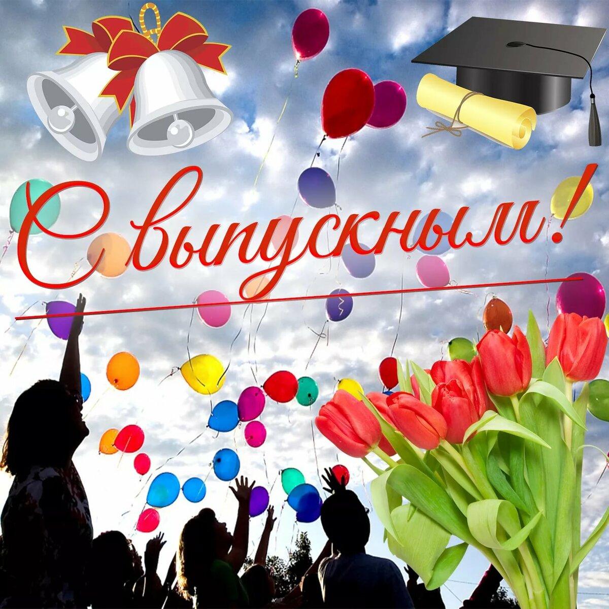 Поздравления с выпускным балом в школе