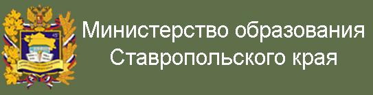 ответы ь министерство образования ставропольского края этот раз попадете